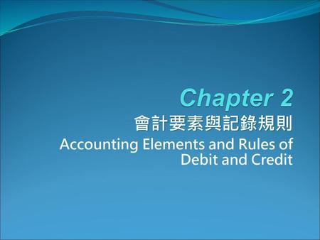 會計要素與記錄規則 Accounting Elements and Rules of Debit and Credit