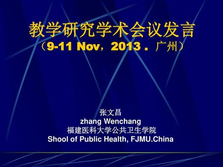 Shool of Public Health, FJMU.China