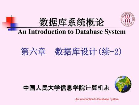 An Introduction to Database System