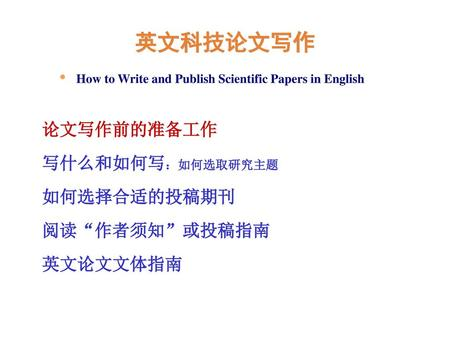 How to Write and Publish Scientific Papers in English