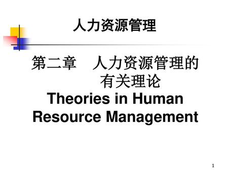 Theories in Human Resource Management