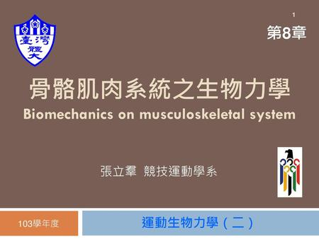 骨骼肌肉系統之生物力學 Biomechanics on musculoskeletal system