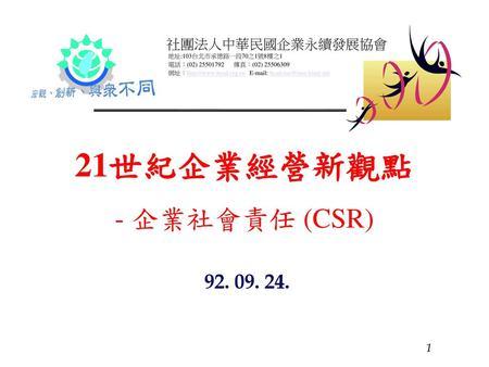 中小学校园安全的法律责任 及风险防控策略 赵光 律师.