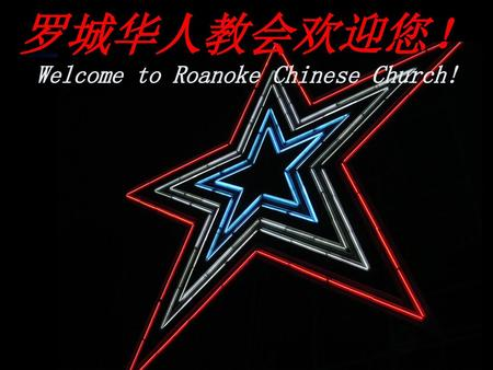 罗城华人教会欢迎您! Welcome to Roanoke Chinese Church!