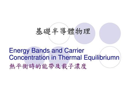 基礎半導體物理 Energy Bands and Carrier Concentration in Thermal Equilibriumn