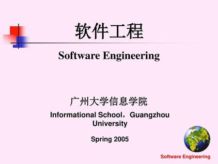 Informational School,Guangzhou University Spring 2005
