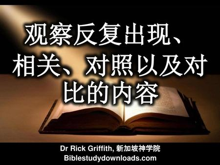 Dr Rick Griffith, 新加坡神学院