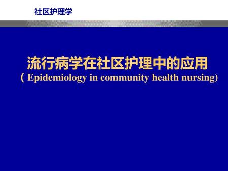 (Epidemiology in community health nursing)