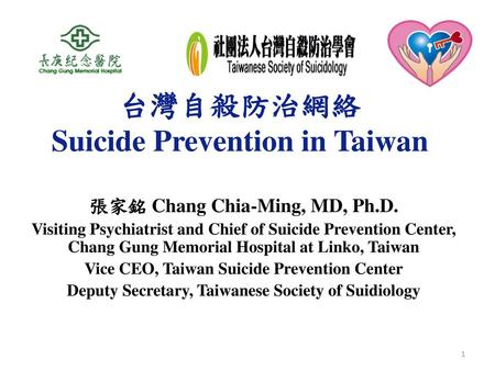 台灣自殺防治網絡 Suicide Prevention in Taiwan
