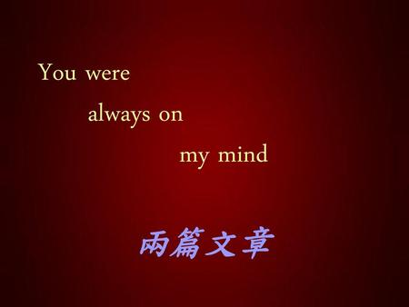 You were always on my mind 兩篇文章.