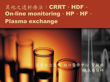 其他之透析療法:CRRT、HDF、On-line monitoring、HP、HF、Plasma exchange