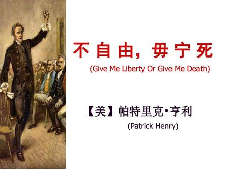 不 自 由,毋 宁 死 【美】帕特里克•亨利 (Give Me Liberty Or Give Me Death)