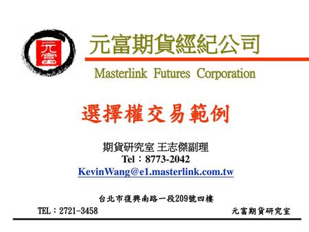 元富期貨經紀公司 Masterlink Futures Corporation