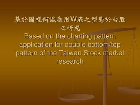 基於圖樣辨識應用W底之型態於台股之研究 Based on the charting pattern application for double bottom/top pattern of the Taiwan Stock market research.
