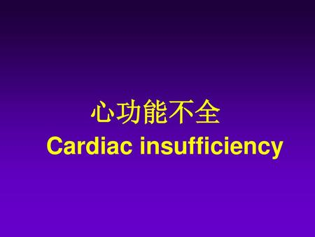 Cardiac insufficiency