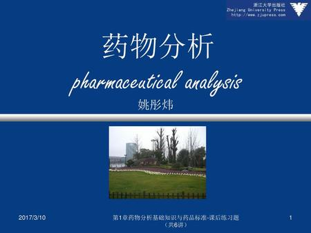 药物分析 pharmaceutical analysis