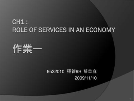 Ch1 : Role of Services in an Economy 作業一