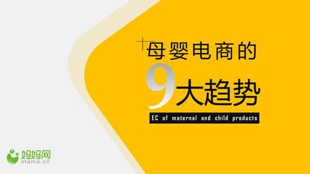 9 EC of maternal and child products.