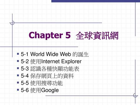 Chapter 5 全球資訊網 5-1 World Wide Web 的誕生 5-2 使用Internet Explorer