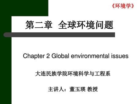 第二章 全球环境问题 Chapter 2 Global environmental issues