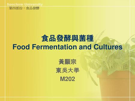 食品發酵與菌種 Food Fermentation and Cultures