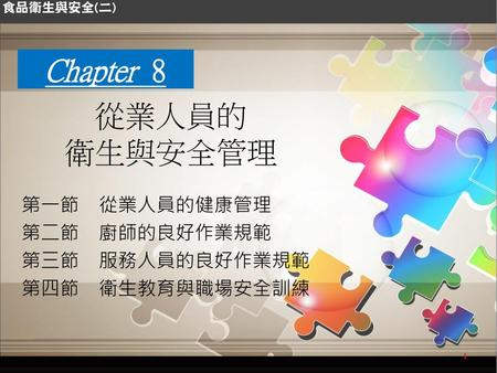 Chapter 8 從業人員的 衛生與安全管理.