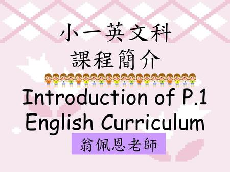 Introduction of P.1 English Curriculum