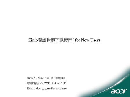 Zinio閱讀軟體下載使南( for New User)