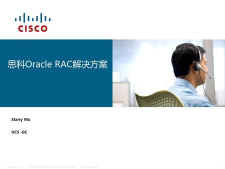 思科Oracle RAC解决方案 Starry Wu UCS -GC.