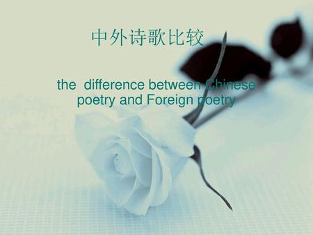 the difference between Chinese poetry and Foreign poetry