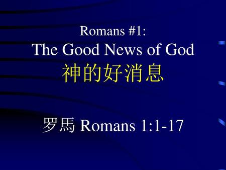 Romans #1: The Good News of God 神的好消息