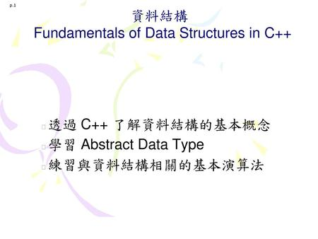 資料結構 Fundamentals of Data Structures in C++