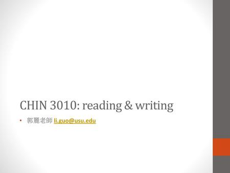 CHIN 3010: reading & writing