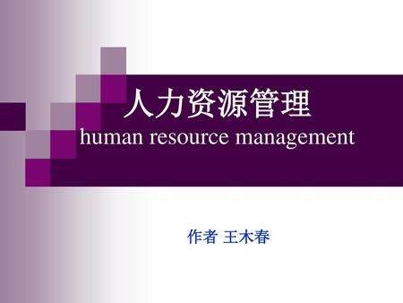 人力资源管理 human resource management