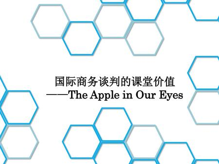 国际商务谈判的课堂价值 ——The Apple in Our Eyes Business Creation And.