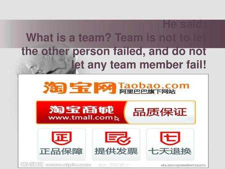 He said: What is a team? Team is not to let the other person failed, and do not let any team member fail!