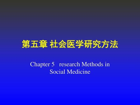 Chapter 5 research Methods in Social Medicine
