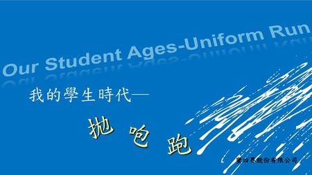 Our Student Ages-Uniform Run