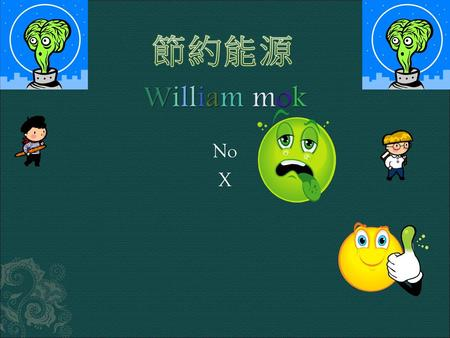 節約能源 William mok No X.
