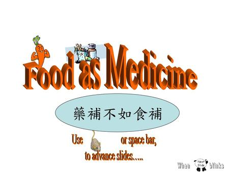 Food as Medicine 藥補不如食補 Use or space bar, to advance slides…..