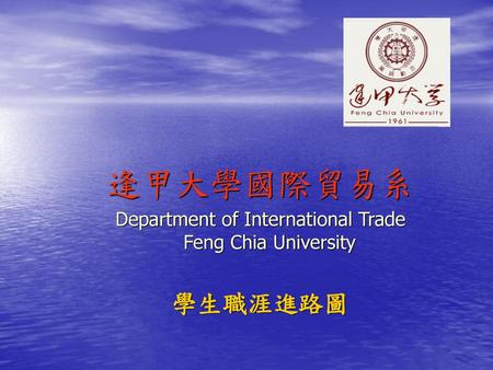 Department of International Trade Feng Chia University
