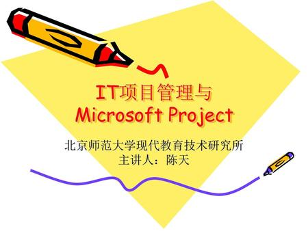 IT项目管理与 Microsoft Project