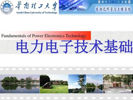 电力电子技术基础 Fundamentals of Power Electronics Technology