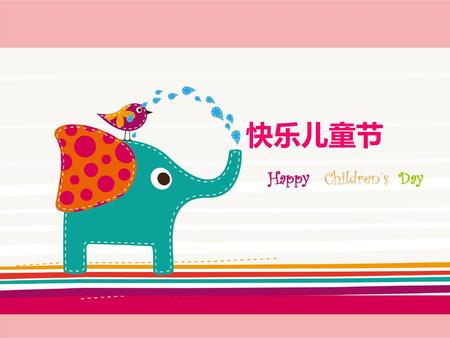 快乐儿童节 Happy Children`s Day