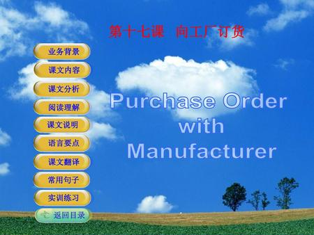 Purchase Order with Manufacturer