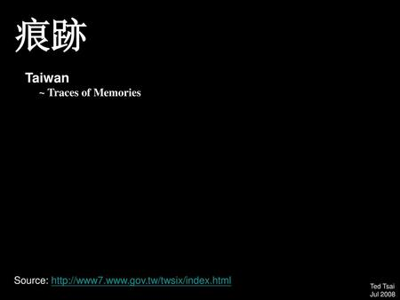 痕跡 Taiwan ~ Traces of Memories
