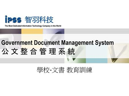 Government Document Management System 公 文 整 合 管 理 系 統