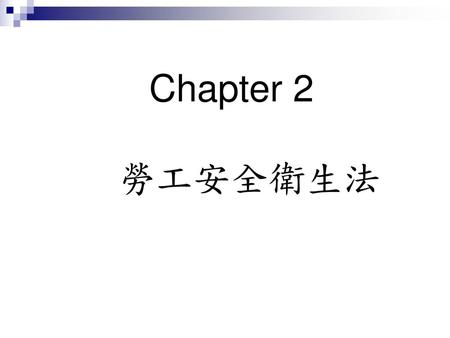 Chapter 2 勞工安全衛生法.