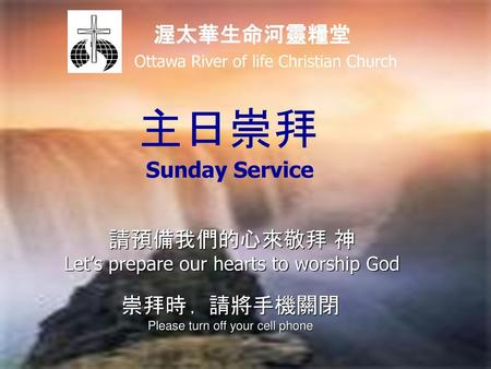 請預備我們的心來敬拜 神 Let's prepare our hearts to worship God