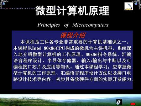 Principles of Microcomputers